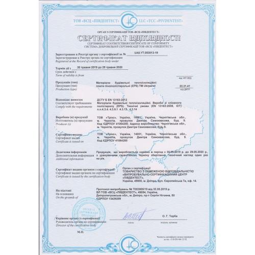 сертификат-2019
