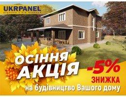 ᐉ Осенняя акция 2021 • Укрпанель • Строй дом с нами со скидкой 5%