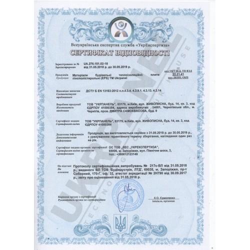 Пенопласт-сертификат